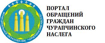Портал обращений граждан МО «Чурапчинский наслег»
