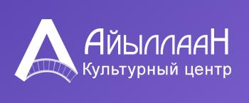"Кинотеатр ""АйыллааН"""